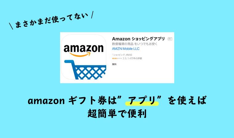 amazonギフト券 アプリ