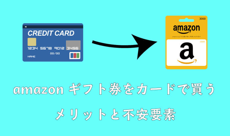 amazonギフト券 カード