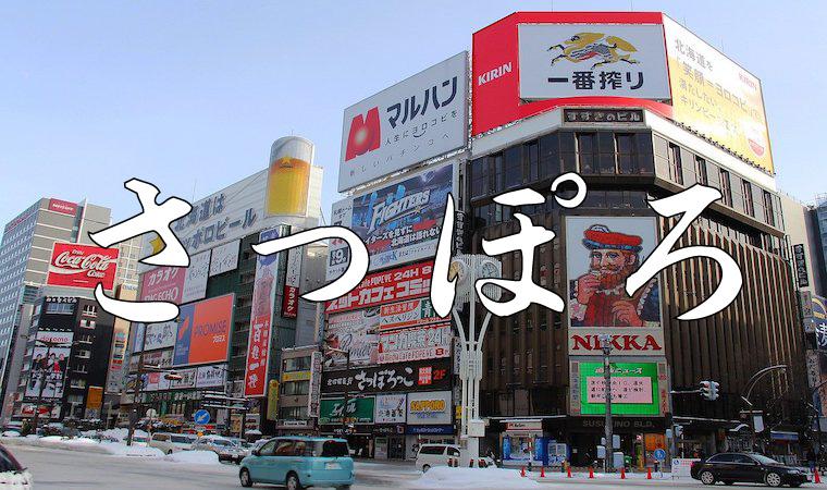 amazonギフト券 買取 札幌