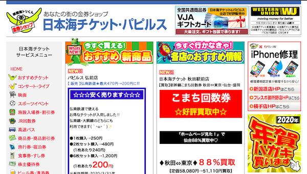 日本海チケット