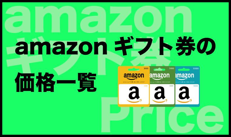 amazonギフト券 価格