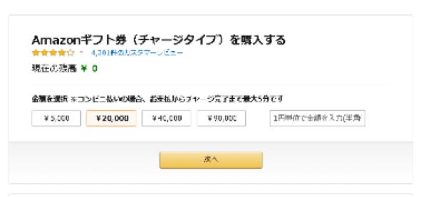 チャージタイプ-購入③