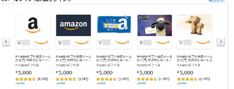 Eメールタイプ-購入①