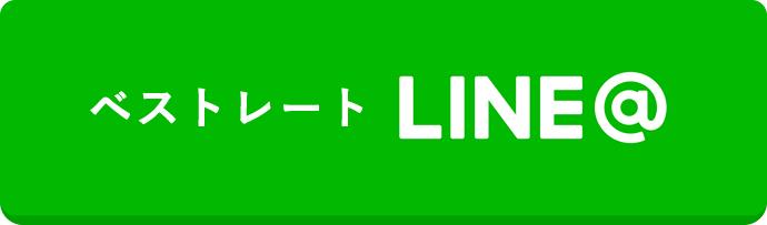 ベストレート LINE@